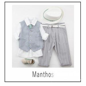 Βαπτιστικά ρούχα για Αγόρι Manthos